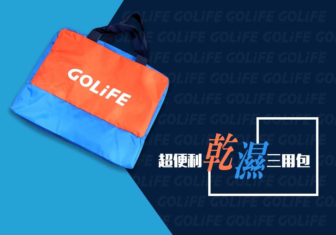 GOLiFE 超便利乾濕三用包
