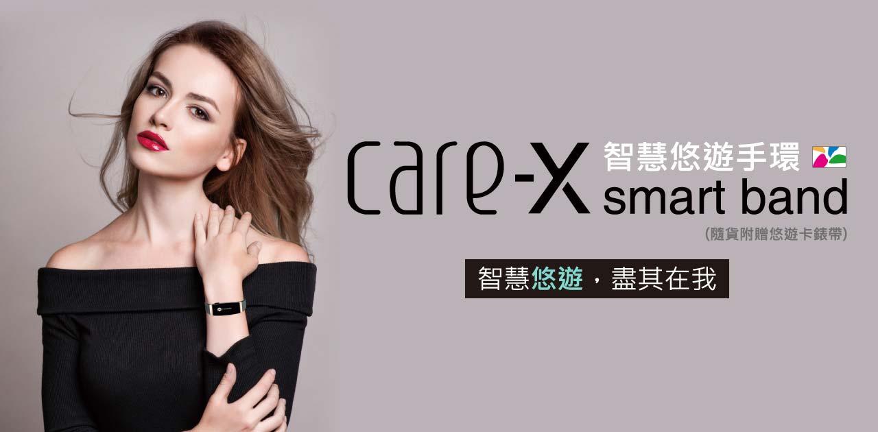 Care-X Smart band 智慧悠遊手環