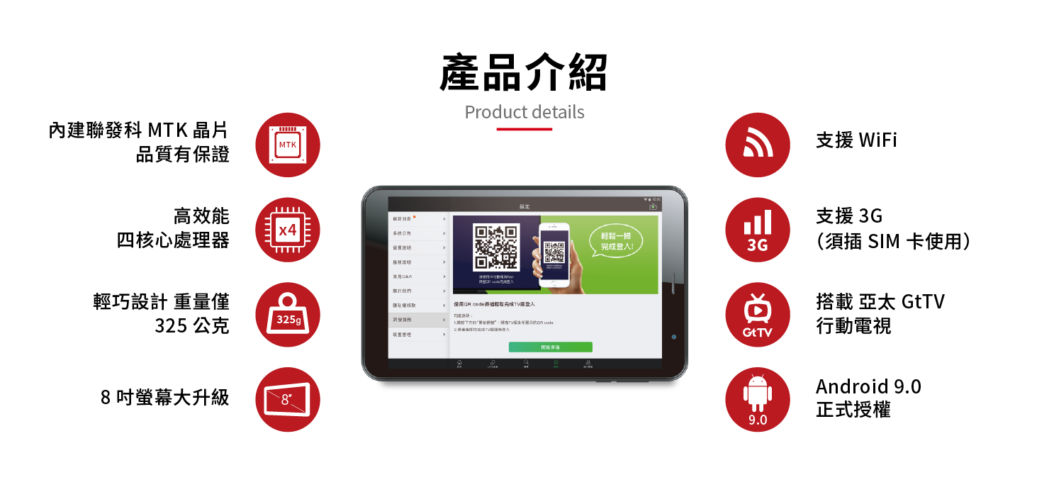 GoPad 8 產品介紹