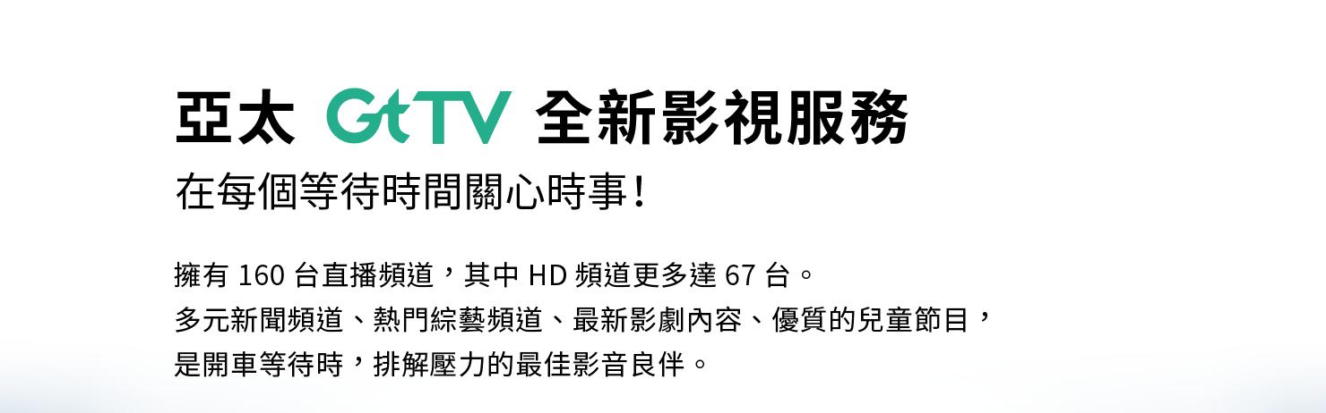 亞太GtTC全新影視服務