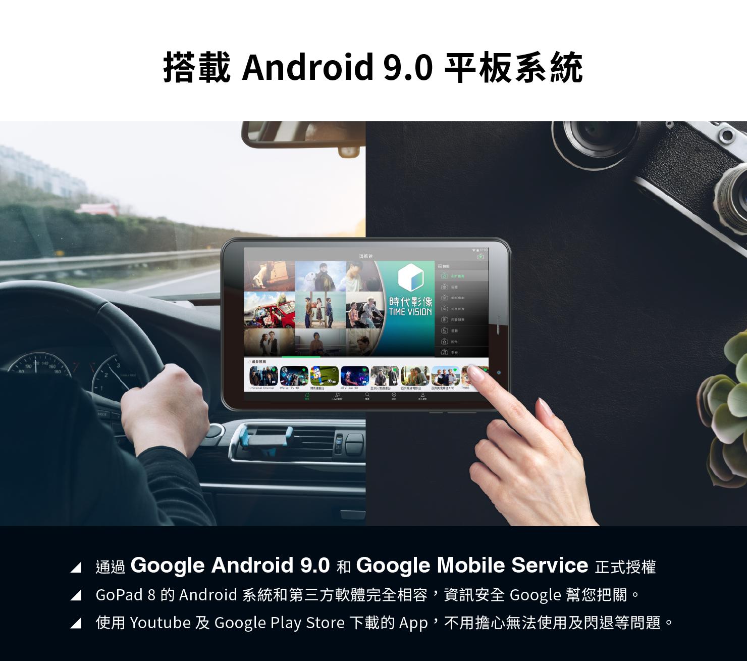 搭載 Android 9.0 平板系統
