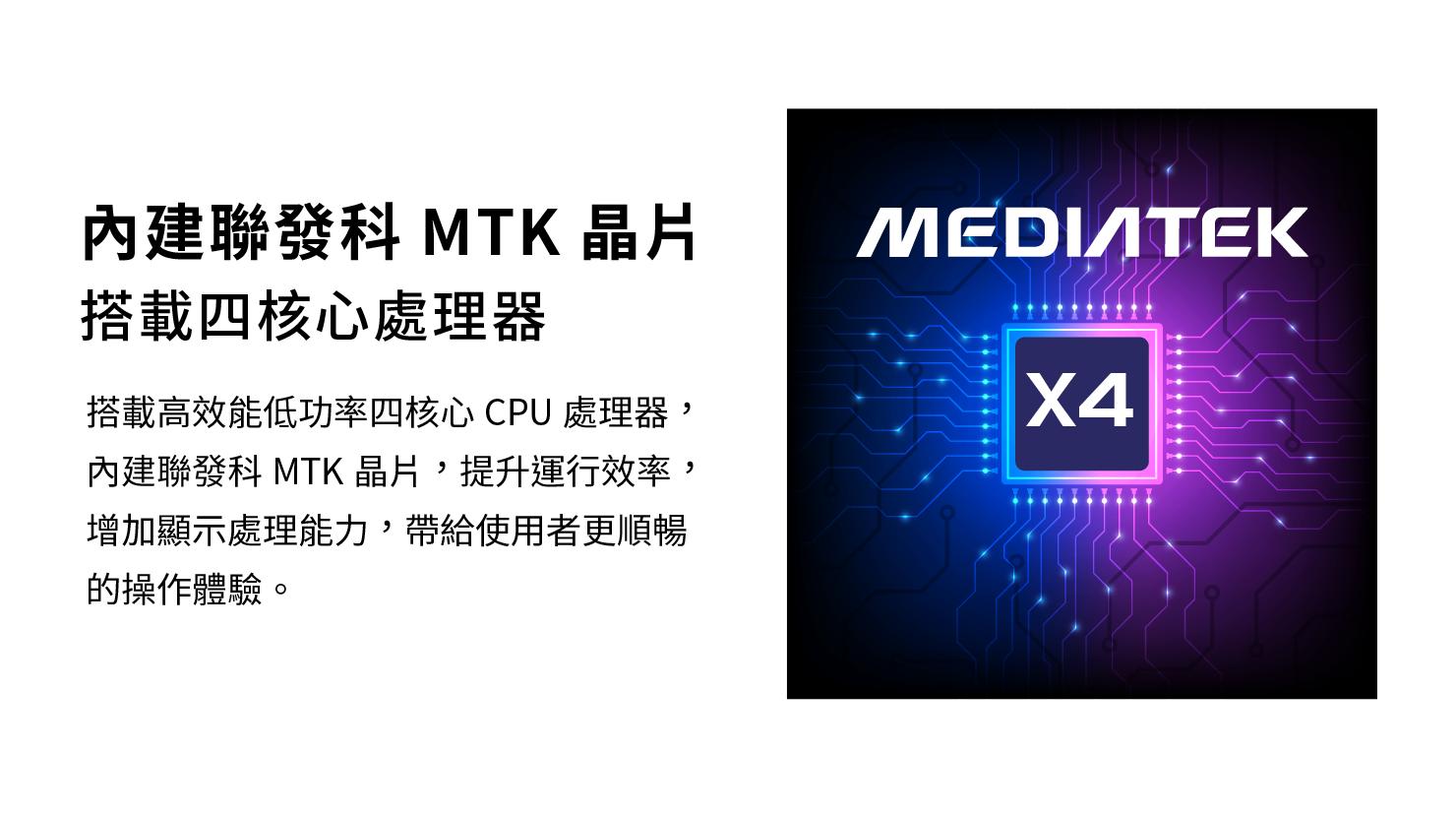 內建聯發科MTK晶片,搭載四核心處理器