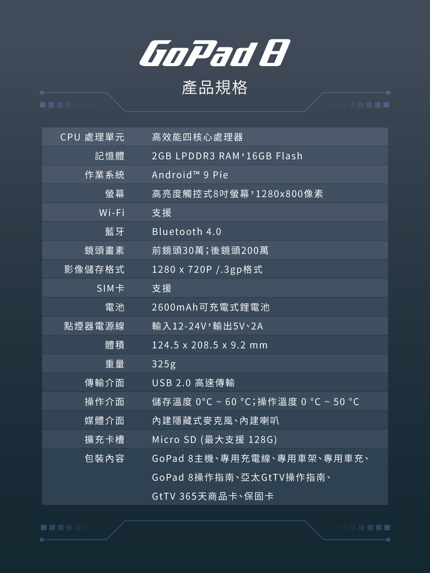 GoPad 8 產品規格