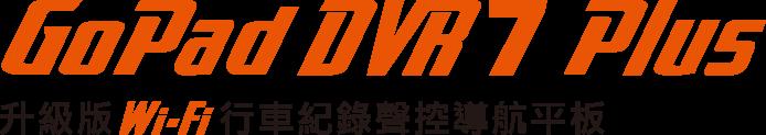 GoPad DVR7 Plus 升級版 Wi-Fi 行車紀錄聲控導航平板