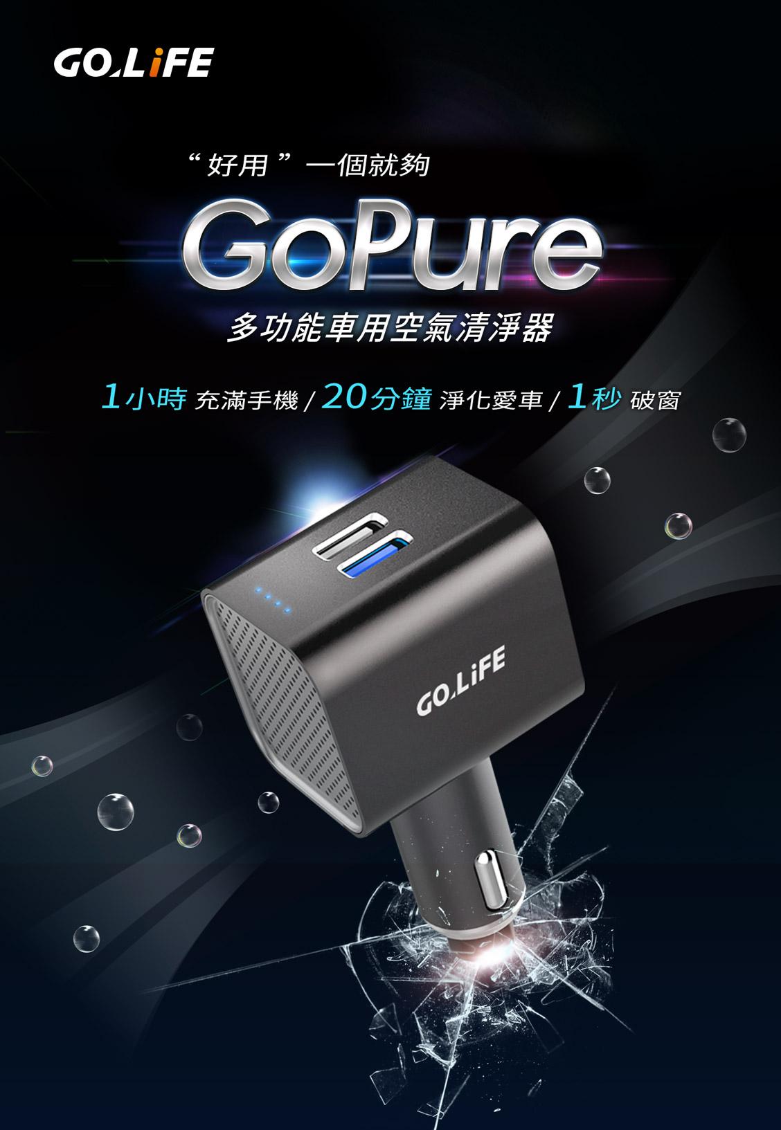 GoPure 多功能車用空氣清淨器:1 小時充滿手機 / 20 分鐘淨化愛車 / 1 秒破窗