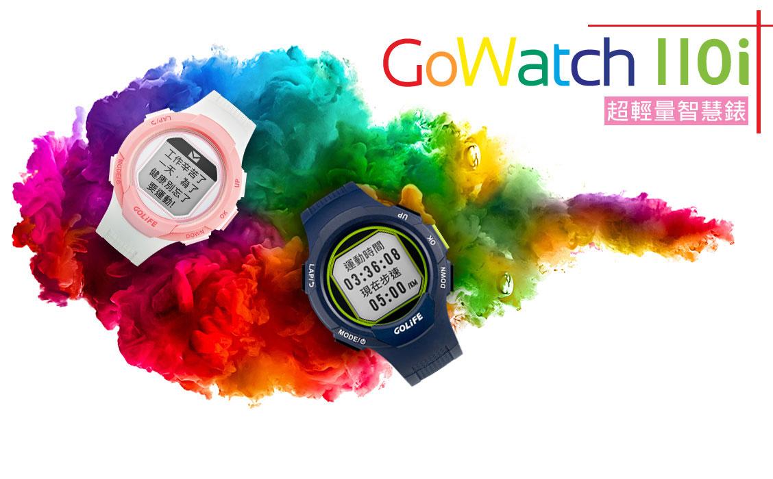 GoWatch 110i 超輕量智慧錶