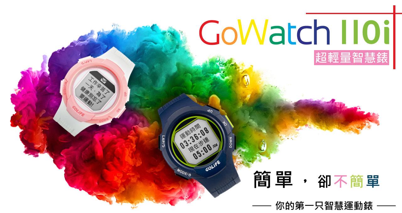 GoWatch 110i 超輕量智慧錶|簡單,卻不簡單