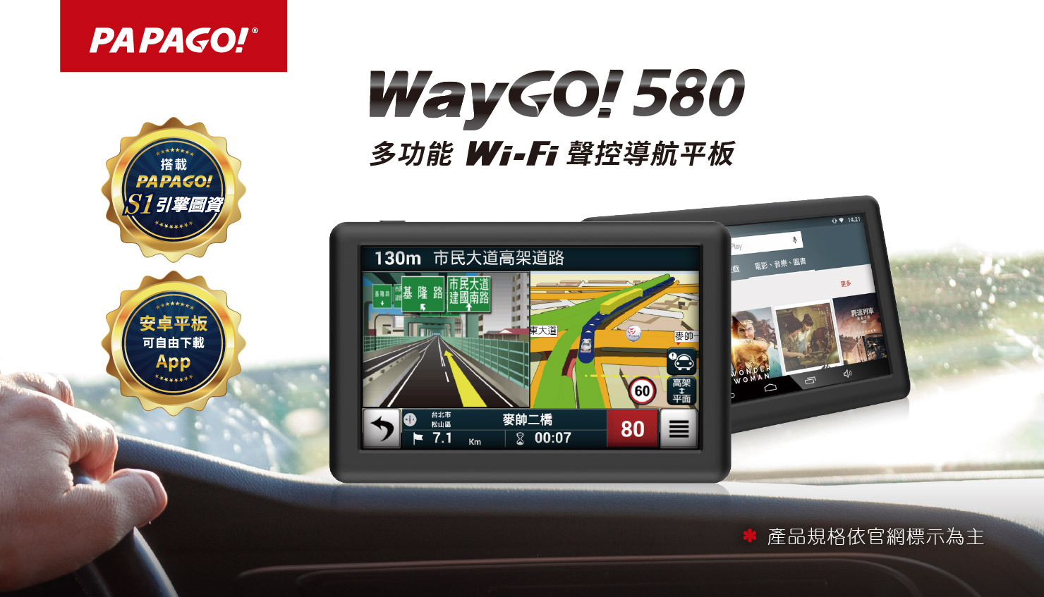 WayGo 580 多功能WiFi聲控導航平板
