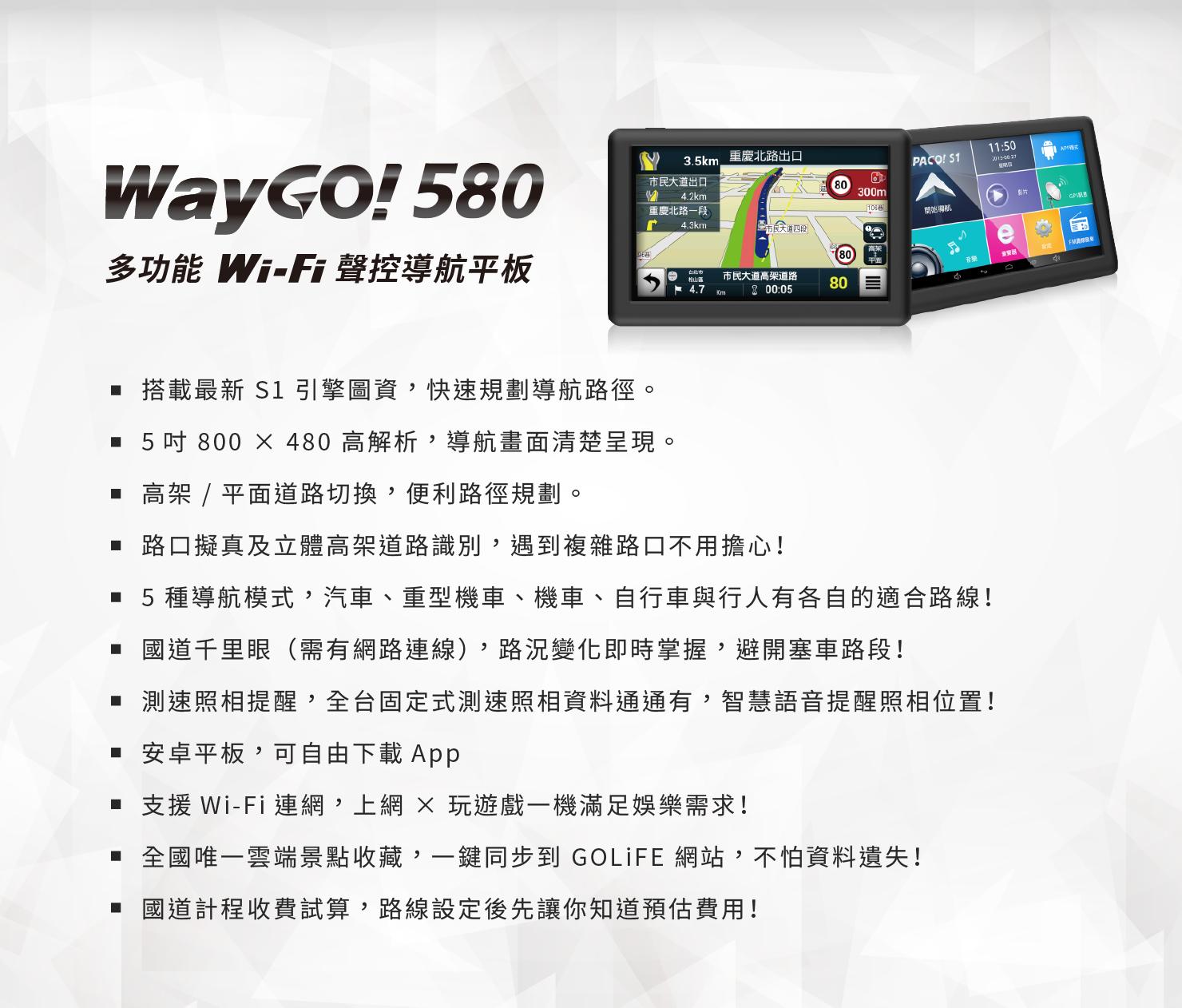 WayGo 580 詳細介紹