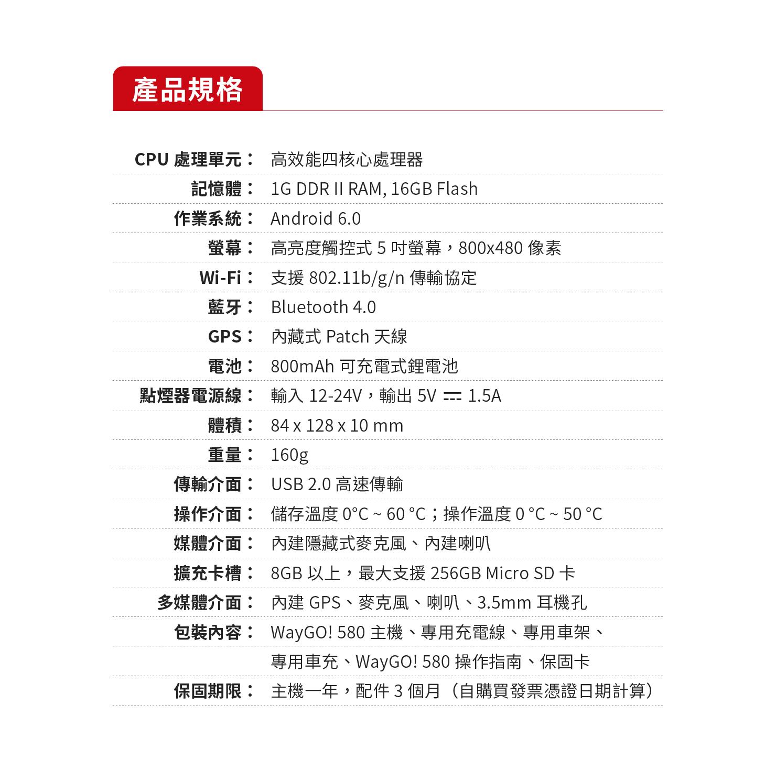 WayGo 580 產品規格