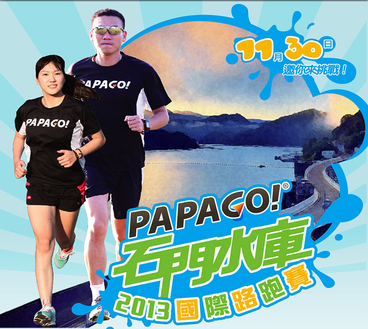 PAPAGO! 石門水庫 2013 國際路跑賽 11 月 30 日等你來挑戰!