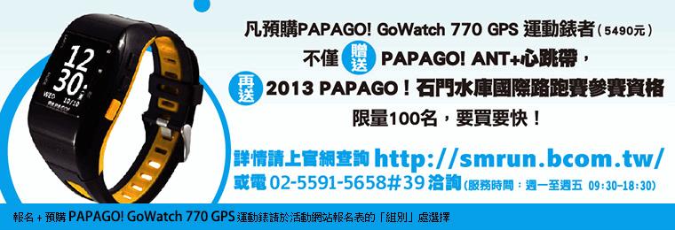 預購 PAPAGO! GoWatch 770 GPS 運動錶送參賽資格!