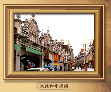 大溪和平老街