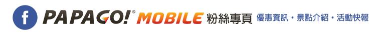PAPAGO! MOBILE 粉絲團:優惠資訊、景點介紹、活動快報
