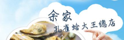 佘家孔雀蛤大王總店