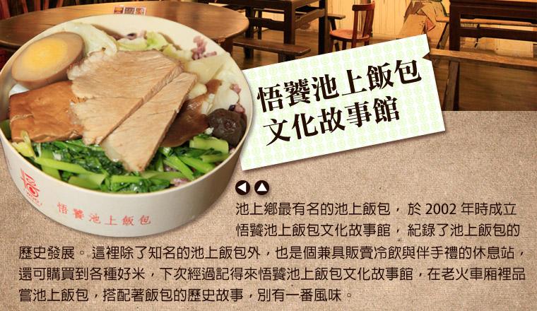 悟饕池上飯包文化故事館