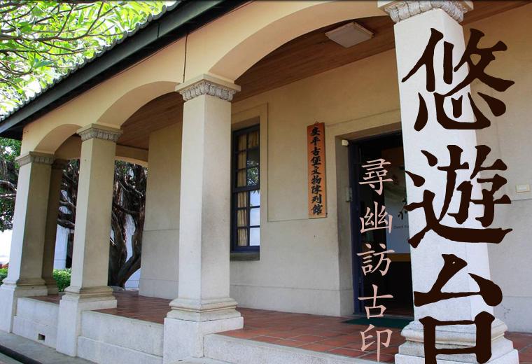 悠遊台南 ── 尋幽訪古印象之旅。