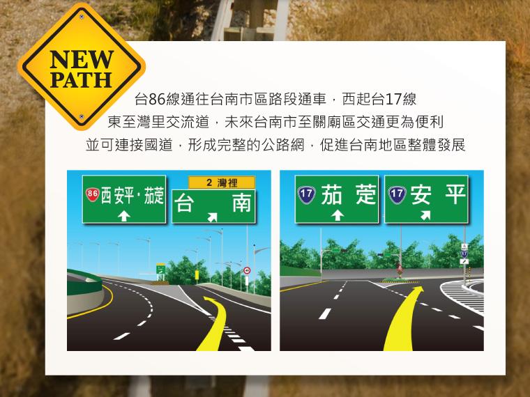 台 86 線通往台南市區路段通車,西起台17線,東至灣里交流道。未來台南市至關廟區交通更為便利,並可連接國道,形成完整的公路網,促進台南地區整體發展。