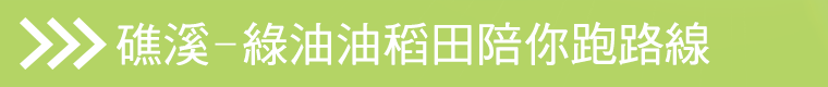 礁溪 ─ 綠油油稻田陪你跑路線