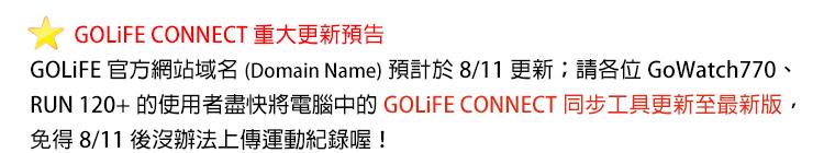 GOLiFE CONNECT 重大更新預告
