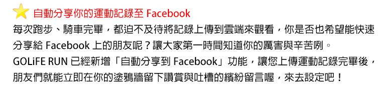 GOLiFE RUN 新功能:自動分享到 Facebook