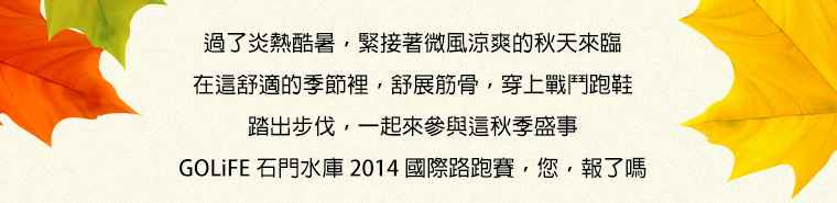 GOLiFE 石門水庫 2014 國際路跑賽,您,報了嗎?