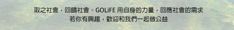 取之社會,回饋社會。GOLiFE 用自身的力量,回應社會的需求。若你有興趣,歡迎和我們一起做公益。