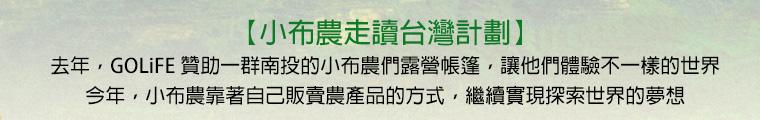 小布農走讀台灣計劃