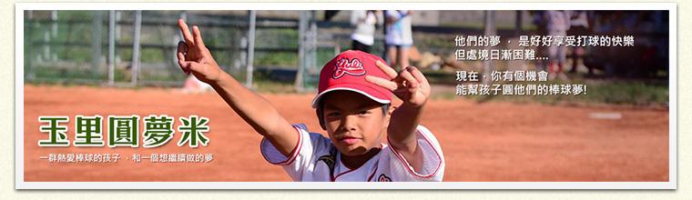 他們的夢,是好好享受打球的快樂,但處境日漸困難…現在,你有個機會,能幫孩子圓他們的棒球夢!