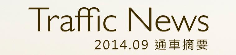 2014 年 9 月份通車摘要