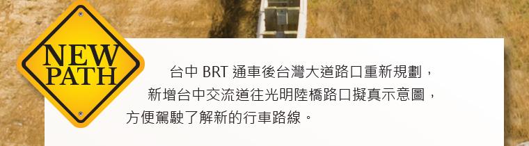 台中 BRT 通車後台灣大道路口重新規劃,新增台中交流道往光明陸橋路口擬真示意圖,方便駕駛了解新的行車路線。
