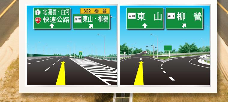 國 3 柳營交流道開通,進出柳營工業區更為便捷,對於東山及柳營地區民眾可節省 10 分鐘交通路程,提升交通便利性。