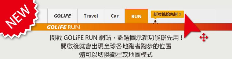 開啟 GOLiFE RUN 網站,點選圖示「新功能搶先用!」開啟後就會出現全球各地跑者跑步的位置,還可以切換衛星或地圖模式!