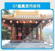 龍鳳宮月老祠