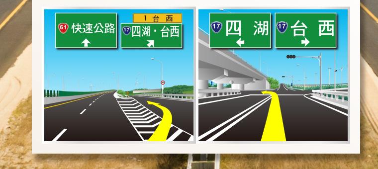 台西交流道通車後,連接台 78 線、台 17 線及台 61 線。用路人可避開平面號誌等待費時,擁有更快速順暢的駕駛品質。