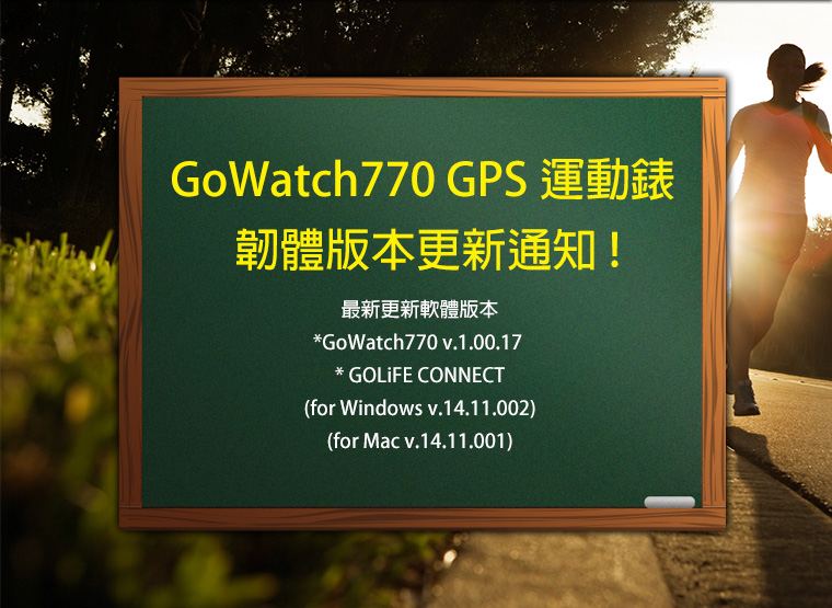 GoWatch770 GPS 運動錶韌體版本更新通知