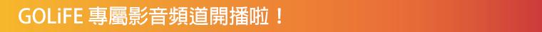 GOLiFE 專屬影音頻道開播啦!