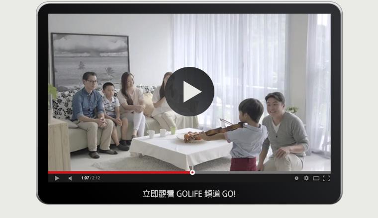 想更了解 GOLiFE 的故事?想搞懂要怎麼使用 GOLiFE 產品?想看有趣感人深刻的 GOLiFE 影片?快點進來吧,這是專屬用戶和 GOLiFE 的頻道!