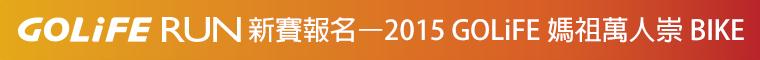 GOLiFE RUN 新賽報名 ─ 2015 GOLiFE 媽祖萬人崇 BIKE