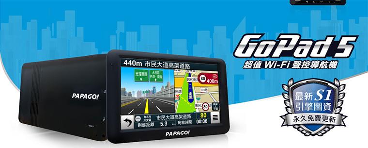 GoPad 5 超值 Wi-Fi 聲控導航機