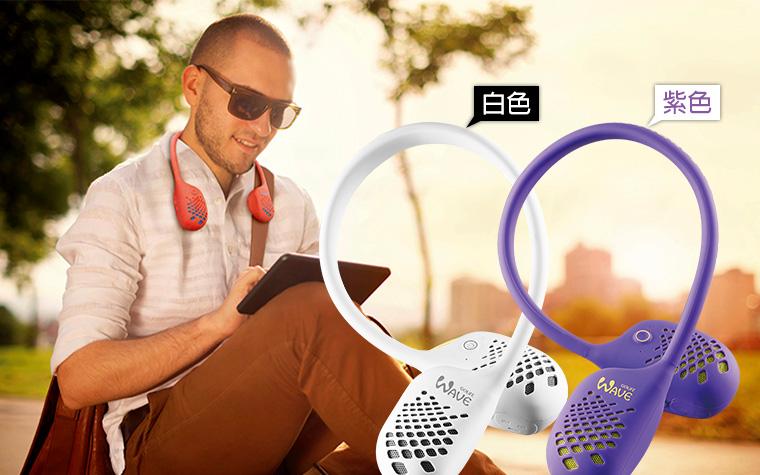GOLiFE 新色發表 ─ GOLiFE WAVE 藍牙無線喇叭(白色、紫色)