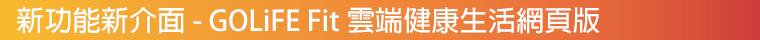 新功能新介面 ─ GOLiFE Fit 雲端健康生活網頁版