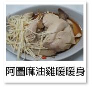 阿圖麻油雞暖暖身