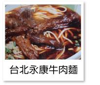台北永康牛肉麵