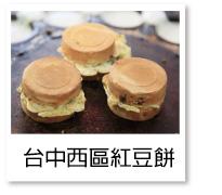 台中西區紅豆餅