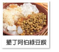 墾丁阿伯綠豆饌