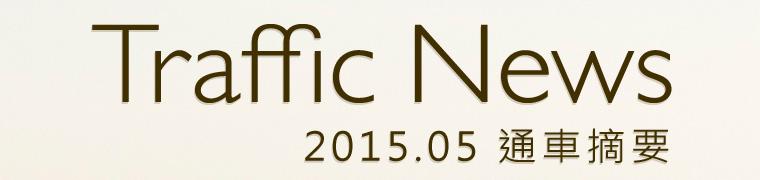 2015 年 5 月份通車摘要