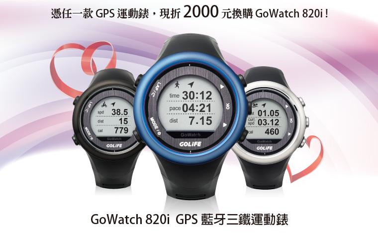 憑任一款 GPS 運動錶,現折 2,000 元換購 GoWatch 820i GPS 藍牙三鐵運動錶!