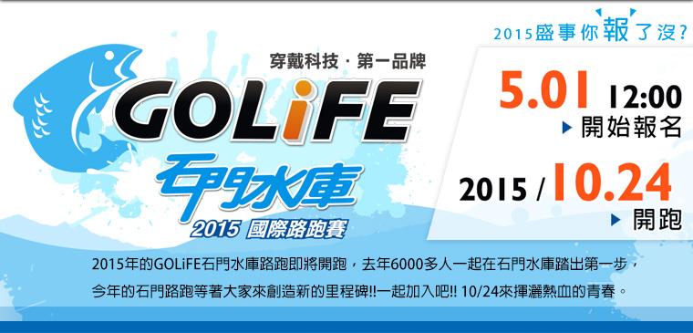 2015 年的 GOLiFE 石門水庫路跑即將開跑,去年 6,000 多人一起在石門水庫踏出第一步,今年的石門路跑等著大家來創造新的里程碑!一起加入吧,10/24 來揮灑熱血的青春!今年 11K 也能獲得精緻的獎牌唷!