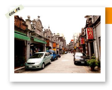和平路老街 (大溪老街)